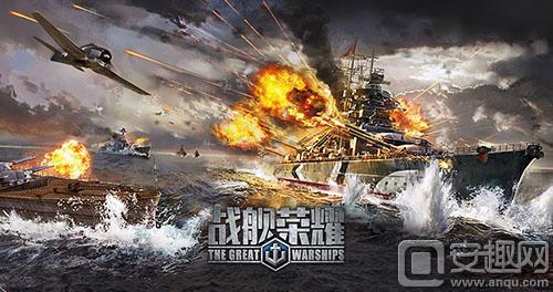 图7-《战舰荣耀》还原围剿俾斯麦瞬间.jpg
