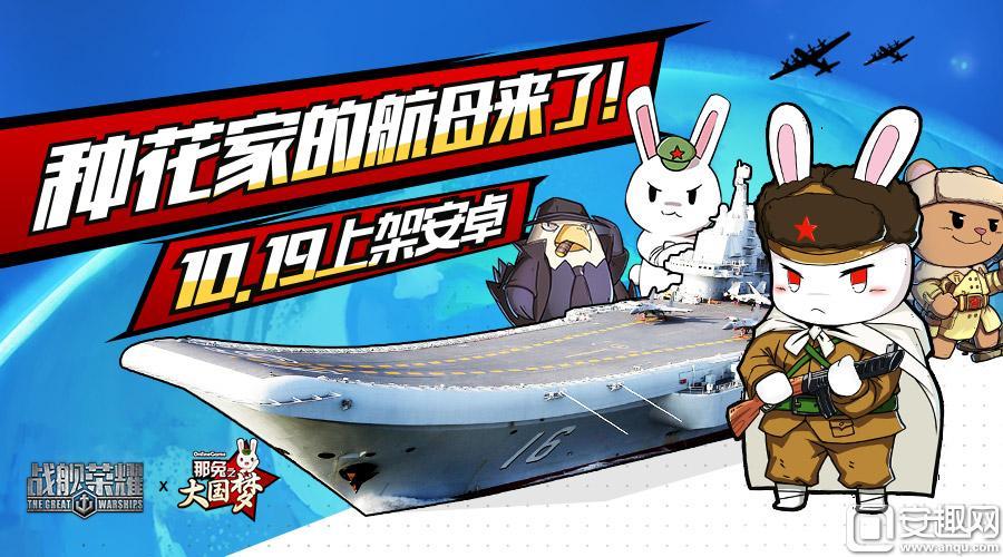图1:战舰荣耀联动那兔.jpg