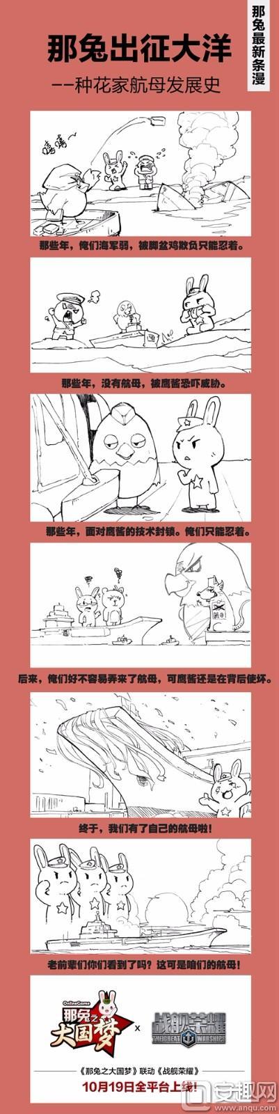 图2:那兔最新条漫.jpg