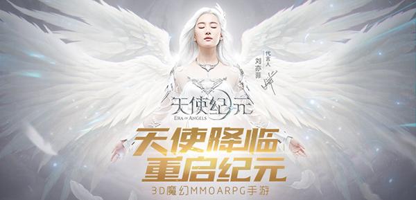 """疯抢天使""""刘亦菲""""《天使纪元》11月16日荣耀内测"""