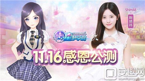 SNH48 TEAM NII成员鞠婧祎《星梦学院》游戏形象