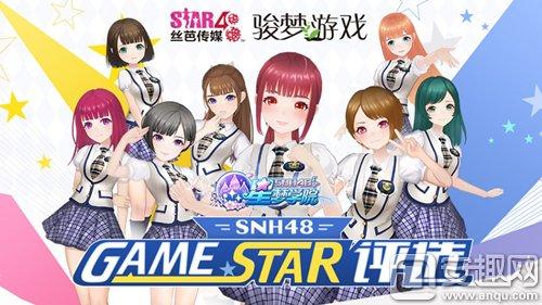 GameStar评选活动同步开启
