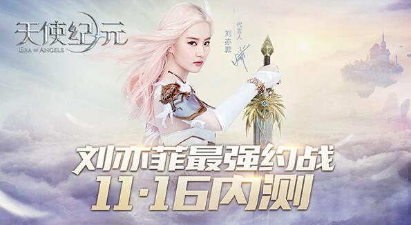 双生天使刘亦菲代言《天使纪元》今日内测