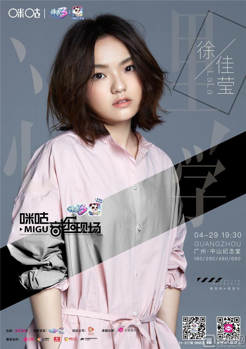 【图02:2018神武3咪咕音乐现场广州站徐佳莹专场】.jpg