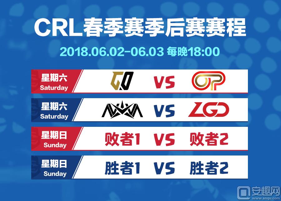 圖片4:CRL春季賽季后賽賽程.png