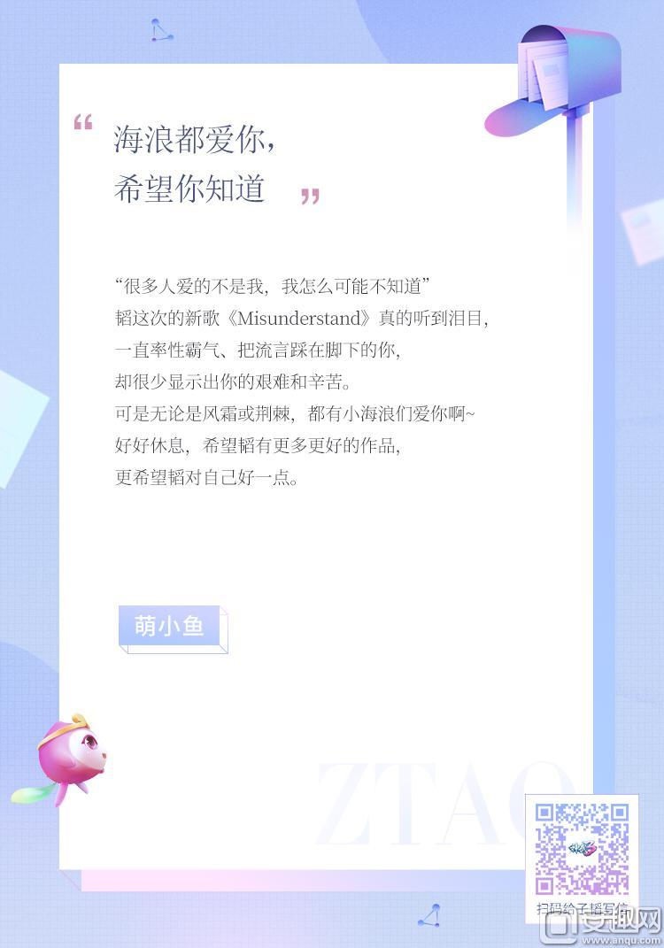 【图04:为黄子韬写信应援】.jpg