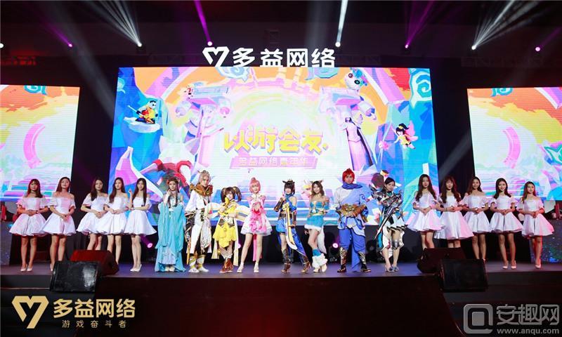 【图6:多益网络以游会友嘉年华】.jpg
