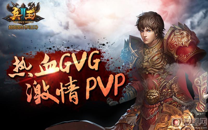 图1:热血GVG 激情PVP.jpg