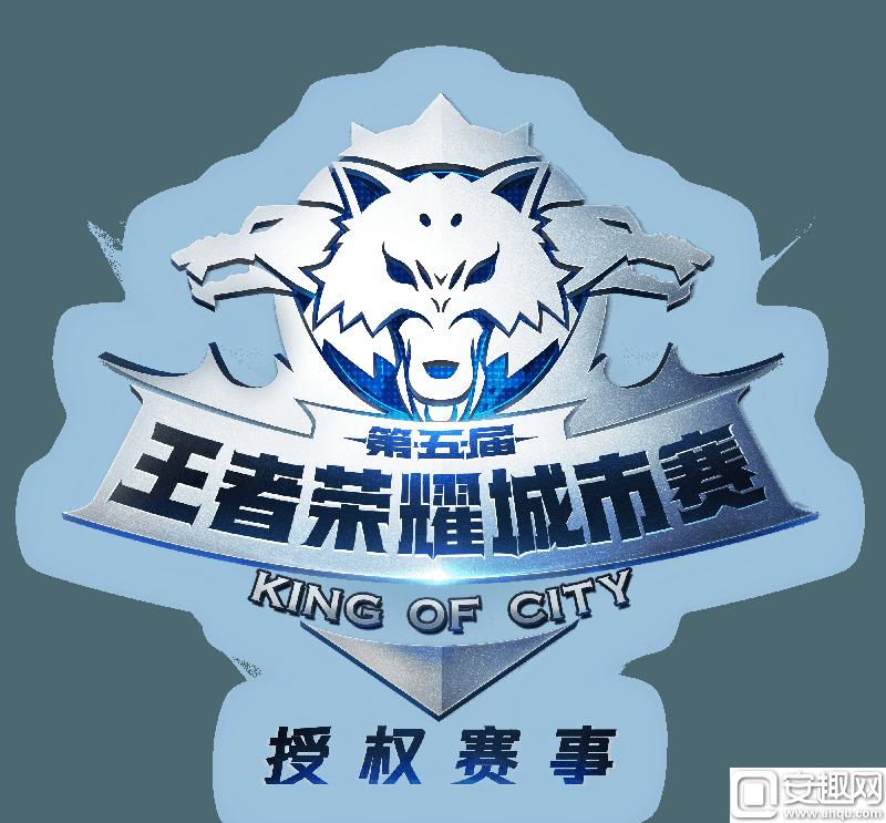 图9 王者荣耀城市赛logo.png