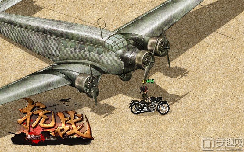 图01:摩托大战飞机.jpg