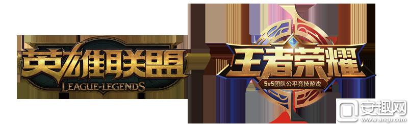图8 英雄联盟及王者荣耀 Logo.png