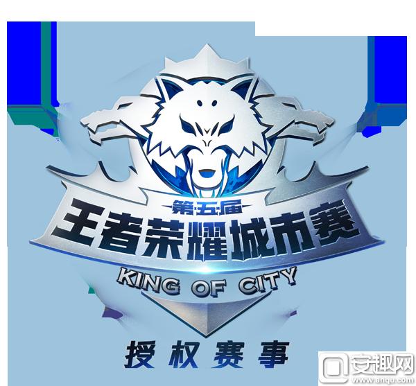 图8 王者荣耀城市赛LOGO.png