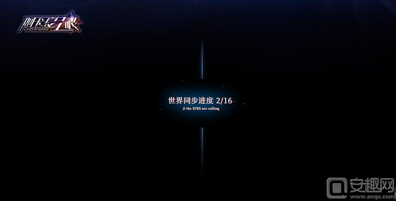 【图1 阿卡夏之眼官网悬念页面】.png