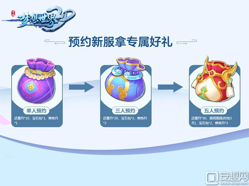 【图2:预约领好礼】.jpg