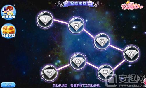 图片2:星恋挑战.jpg