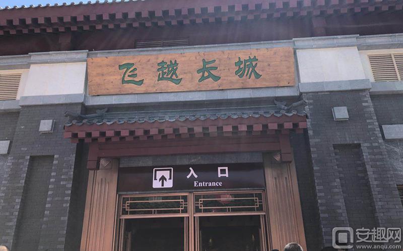 """图5:""""飞越长城""""项目揭幕 (2).jpg"""