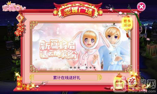图片3:新年活动中心.jpg