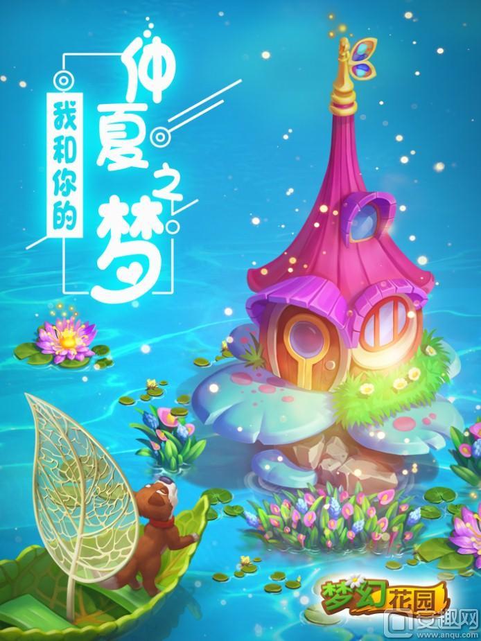 图1:《梦幻花园》与你的仲夏夜之梦.jpg