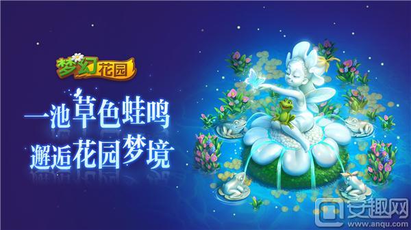 图3:《梦幻花园》暑期版即将上线.jpg