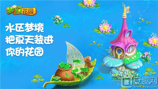 图1:《梦幻花园》暑期版本即将上线.jpg