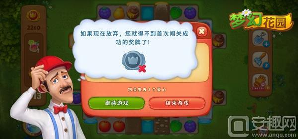 图5:《梦幻花园》首战告捷挑战失败.jpg