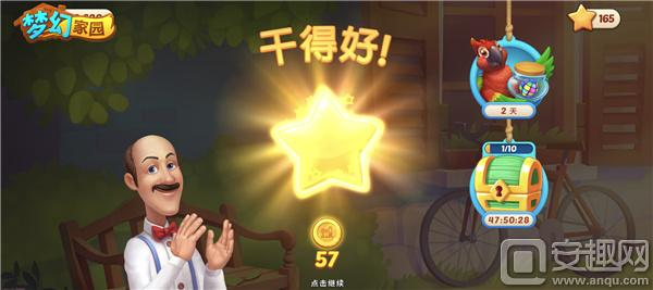 图3:《梦幻家园》闯关获得星星.jpg