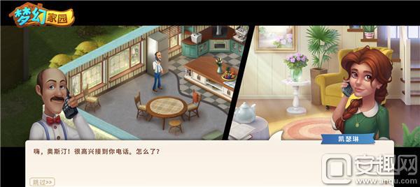 图5:《梦幻家园》凯瑟琳和奥秃剧情.jpg