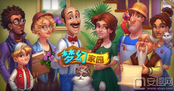 图2:《梦幻家园》奥秃和他的朋友们.jpg