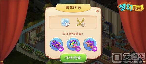 图2:《梦幻家园》道具截图.jpg