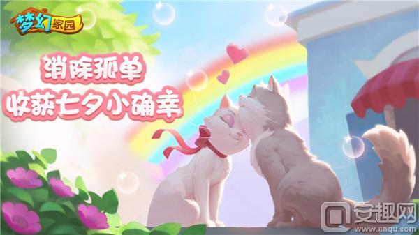 图1:《梦幻家园》七夕活动开启.jpg