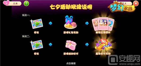 图2:《梦幻家园》七夕活动玩法说明.jpg