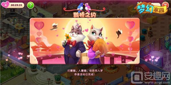图4:《梦幻家园》七夕活动海报.jpg