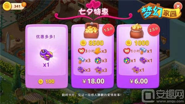 图5:《梦幻家园》七夕礼包.jpg