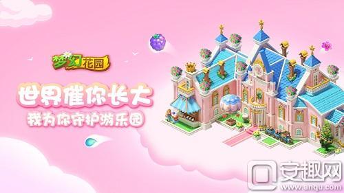 图1:《梦幻花园》梦幻游乐园皮肤来啦.jpg