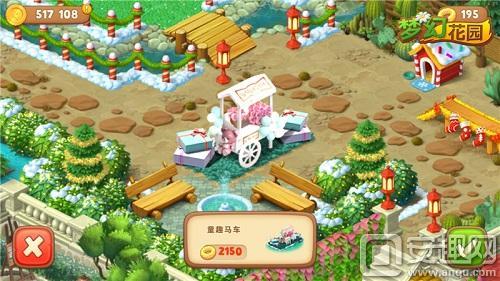 图4:《梦幻花园》童趣马车.jpg