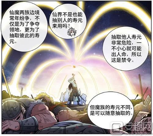 仙界科普3.jpg