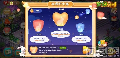 图3:《梦幻花园》放飞孔明灯.jpg