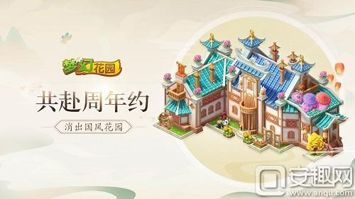 图1:《梦幻花园》国风皮肤预售开启.jpg
