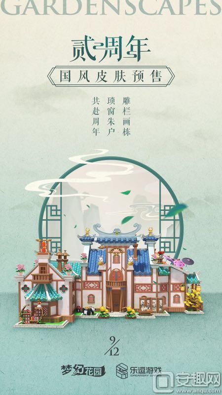 图2:《梦幻花园》皮肤预售—主建筑.jpg