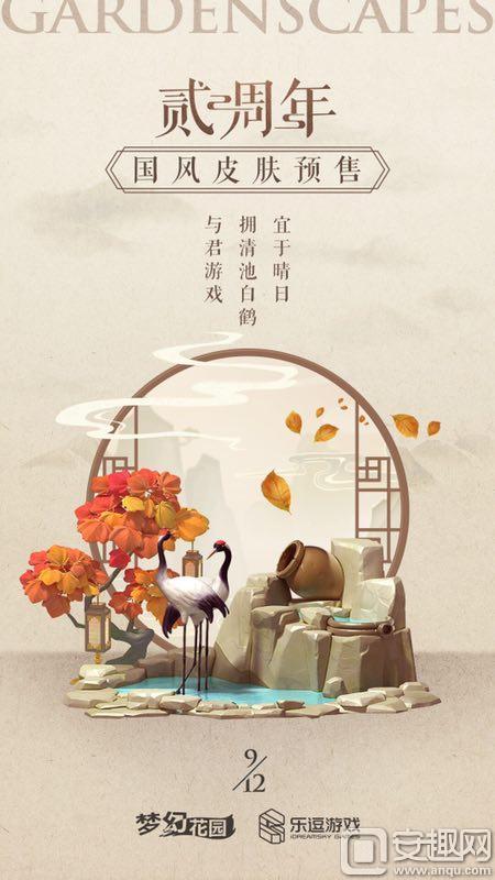 图3:《梦幻花园》皮肤预售—鹤池.jpg