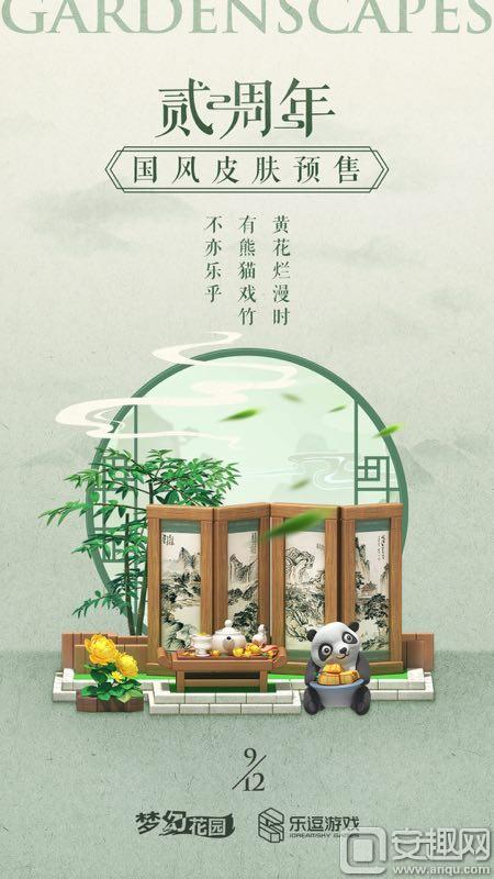 图4:《梦幻花园》皮肤预售—熊猫.jpg