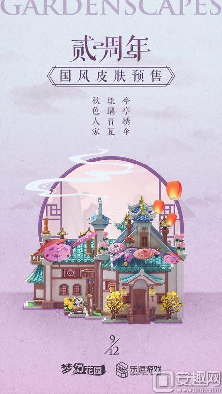图5:《梦幻花园》皮肤预售—油纸伞.jpg