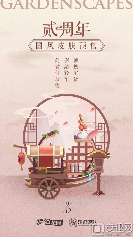图6:《梦幻花园》皮肤预售—货车.jpg