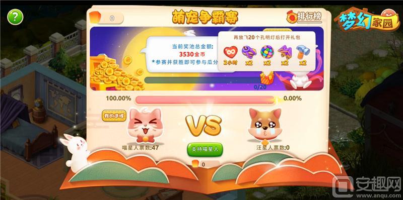 图3:《梦幻家园》支持萌宠赢奖励.jpg
