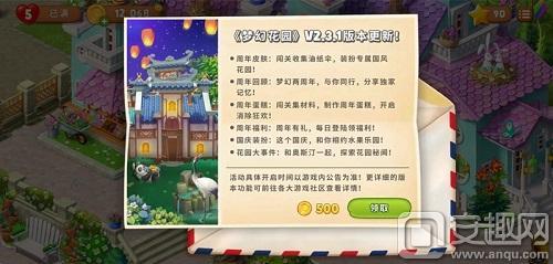 图1:《梦幻花园》2.3.1版本.jpg