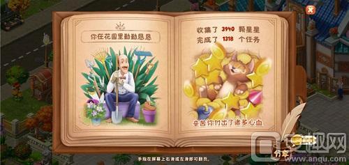 图4:《梦幻花园》周年回顾-完成任务.jpg