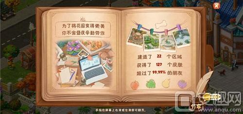 图5:《梦幻花园》周年回顾-建造区域.jpg
