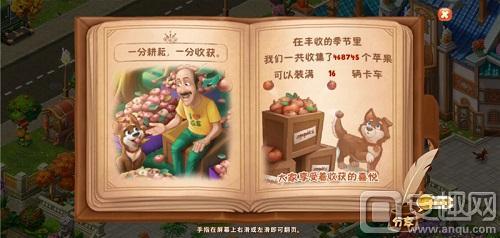 图6:《梦幻花园》周年回顾-收集苹果.jpg