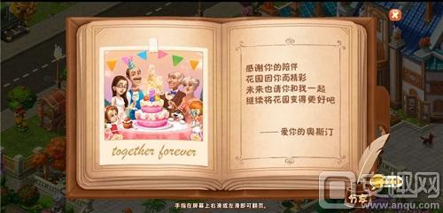 图7:《梦幻花园》周年回顾-未来继续努力.jpg
