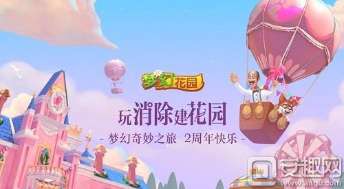 图1:《梦幻花园》2周年线下活动与你相约重庆.jpg